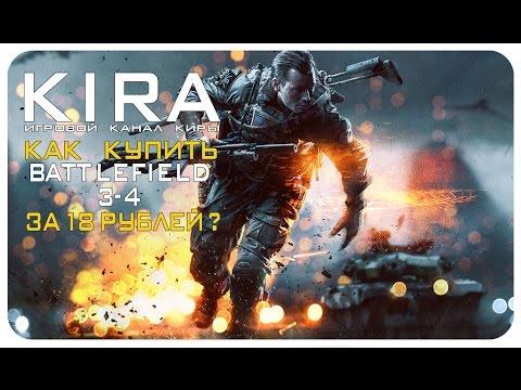 Как купить Battlefield 3-4 за 18 рублей?!
