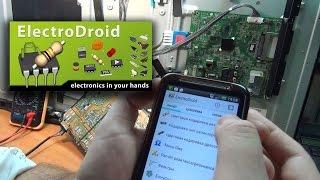 ElectroDroid - Приложение для электронщиков