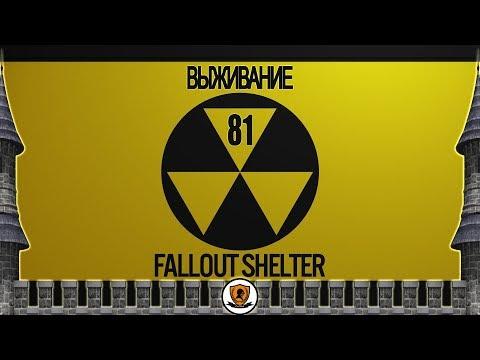 """Fallout Shelter. Режим выживания: №81 /прохождение, """"реалити-шоу"""", Live/."""