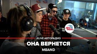 M-BAND – Она вернется (#LIVE Авторадио)