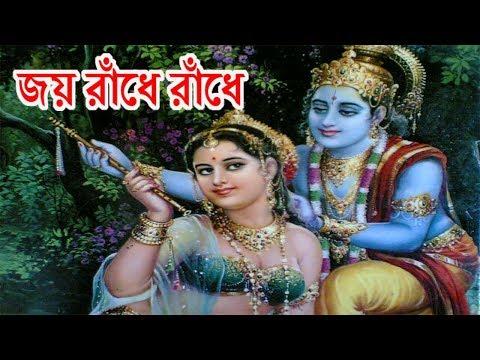 এবার বৃন্দাবনের লীলা শুনি রাধে রাধে জয় রাধে রাধে - ধামাইল কীর্তন || JOY RADHE RADHE