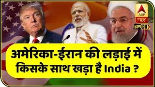 America-Iran War में किसका साथ देगा India, Trump या Hassan Rouhani किसके साथ होंगे Modi। ABP Uncut