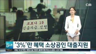 '3%'만 혜택 소상공인 대출지원