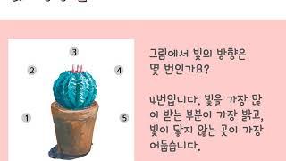 6학년 미술 10.실감…