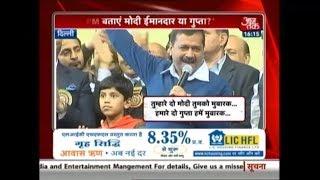 Breaking News | Arvind Kejriwal Makes Controversial Casteist Remark On Prime Minister Modi thumbnail