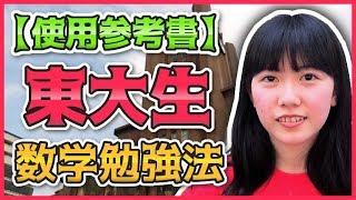 東大生の数学勉強法。東京大学に通う東大生に数学の勉強法を直接取材し...