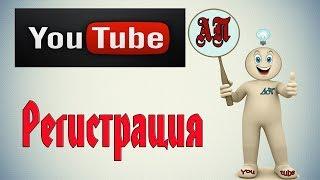 Как зарегистрироваться на Ютуб (Youtube)?