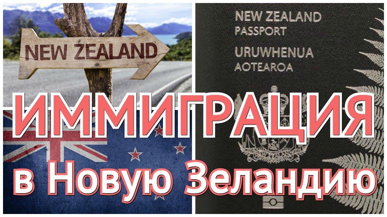 миграция в новую зеландию из украины