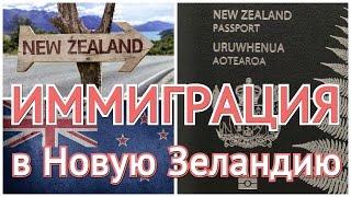 Иммиграция в Новую Зеландию / Immigration to New Zealand(Прошу прощения, нужно 140 баллов, а не 150 для иммиграции! Если вы задаетесь вопросом, как уехать в Новую Зеланд..., 2016-02-25T02:41:44.000Z)