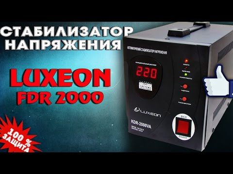видео: Стабилизатор напряжения luxeon fdr 2000