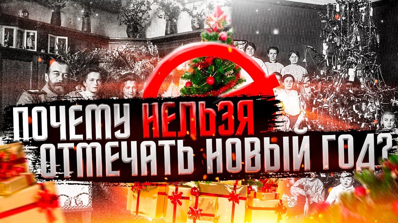 История празднования Нового года в России, частности в Таганроге
