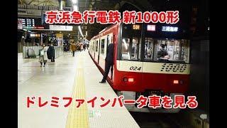 【 ドレミファインバータ車を見る 】京浜急行電鉄 新1000形