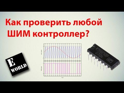 Как проверить шим контроллер мультиметром
