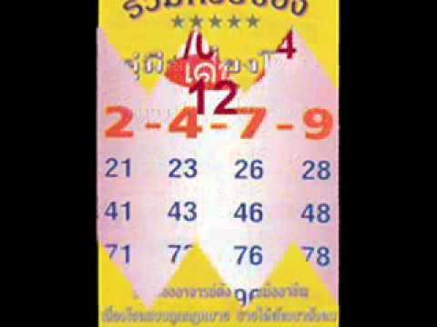 เลขเด็ด หวยซอง หวยเด็ด 16 สิงหาคม 2554