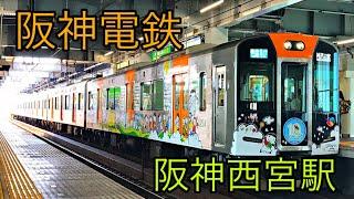 【映像集】当駅終点の急行、発着の阪神電鉄 (阪神西宮駅) 2019.6.9