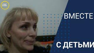 ВМЕСТЕ С ДЕТЬМИ/  ЕГИПЕТ ОНЛАЙН