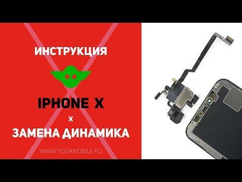 Замена динамика IPhone X | Как заменить верхний динамик Айфон 10