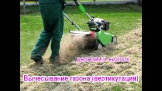 Вычесывание газона (скарификация ,вертикутация) | УкрСад - комплексный уход за садом и газоном(, 2016-04-15T22:51:15.000Z)