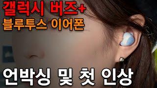 삼성 버즈+ 블루투스 이어폰 언박싱 및 첫인상