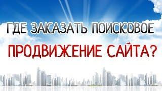 Где заказать поисковое продвижение сайта?(Где заказать поисковое продвижение сайта? Подробности http://lovener.ru/traffic., 2014-09-07T17:42:59.000Z)