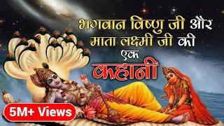 भगवान विष्णु जी और माता लक्ष्मी जी की एक कहानी 🕉 Hindi Spiritual & Religious Story