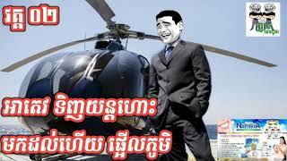 សើចញ័រផ្លោក អាតេវ ២០១៨  by the troll cambodia.