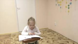 I can read. Первые уроки чтения