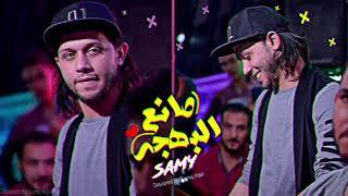 حالات واتس احمد عامر وعبسلام | خايف اهزك يا غربال 🔥!!
