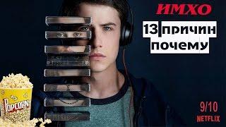 13 причин почему - ИМХО