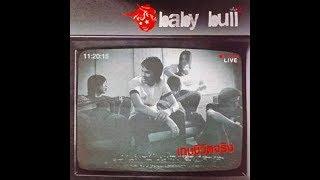 เธอไม่สวย ฉันไม่หล่อ - Baby Bull   MV Karaoke
