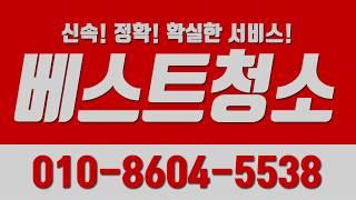 홍천입주청소 소개합니다~