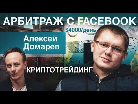 500 лидов/день (профит $3-4k) на арбитраже трафика с Фейсбук и уход в трейдинг криптовалют / Демиург