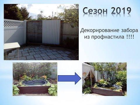 Как декорировать забор из профлиста