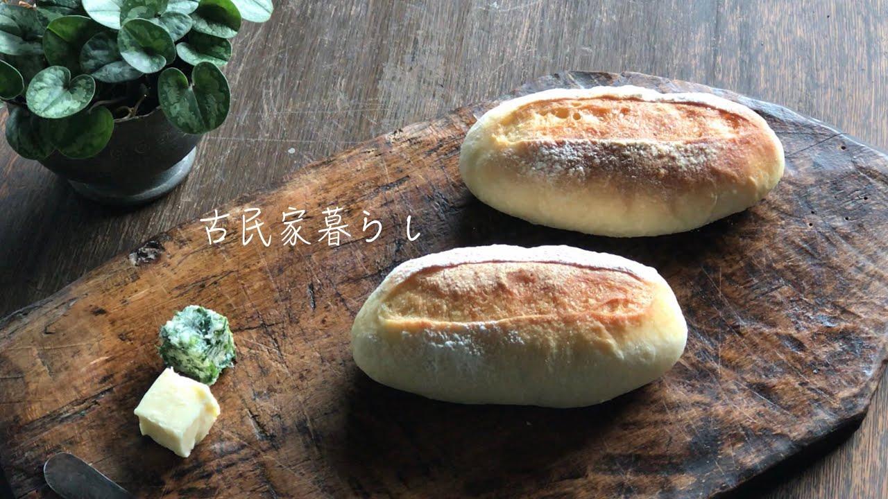 SUB【古民家に美しく住う】自家製発酵バターとバゲットでお家ベーカリー  Homemade Fermentedbutter & Bagutte