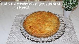 пирог с печенью, картофелем и сыром