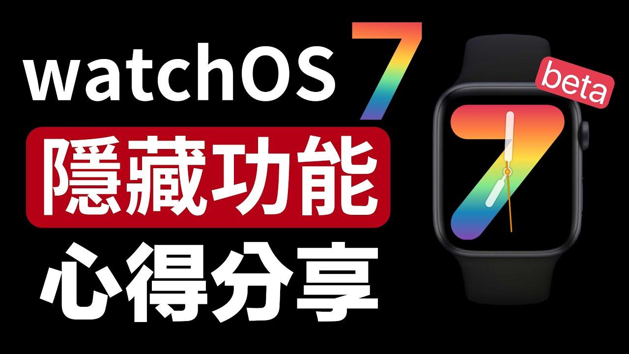 watchOS 7 隱藏功能+心得分享   測試 S3 S4 S5 (CC字幕)
