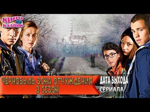 Чернобыль Зона Отчуждения 3 Сезон☆Дата Выхода☆АНОНС☆Фильм☆2018