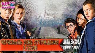 Чернобыль Зона Отчуждения 3 Сезон☆Дата Выхода☆АНОНС☆Трейлер☆2017