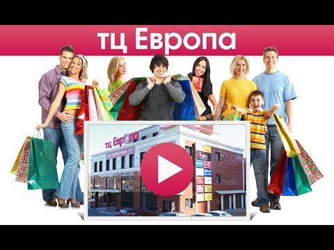 ТЦ Европа Подольск | Www.video4pro.ru | ТЦ Европа Подольск