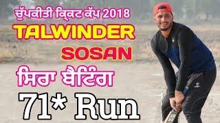 Talwinder Sosan ਦੀ ਸਿਰਾ ਬੈਟਿੰਗ 71* Run Pind Chupkiti { Moga } Cricket Cup 2018