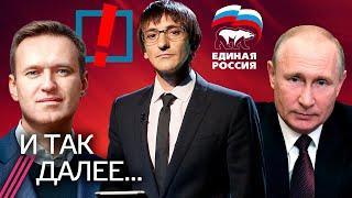 Старт выборов вбросы нарушения очереди на участках. Война Путина против «Умного голосования»