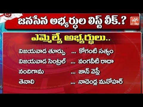 Janasena MLA Candidates List Confirmed ? | Pawan Kalyan | AP Elections 2019 | YOYO AP Times