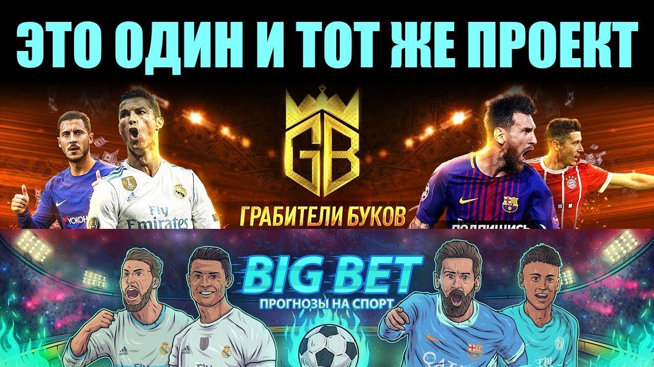 Big Bet