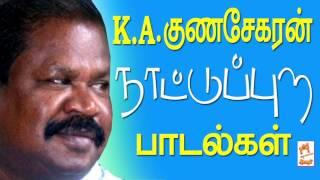 K A Gunasekaran Naattuppura Paadal | K.A.குணசேகரன் நாட்டுப்புற பாடல்கள்