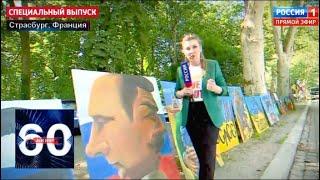 Русофобский пикет в ПАСЕ: есть ли у России шансы вернуться? 60 минут от 24.06.19