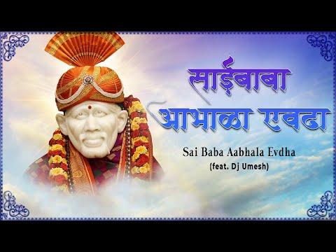 Sai Baba Tu Aabhala Evdhaa | Latest 2017 Hit |Sai Baba HD_song-YANA MUSIC DJ UMESH
