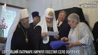 Святейший Патриарх Кирилл посетил село Оброчное в Мордовии