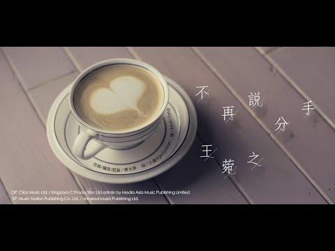 王菀之 Ivana Wong - 不再說分手 [Official] [官方]