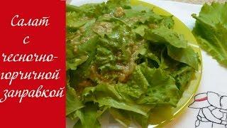Салат с чесночно-горчичной заправкой
