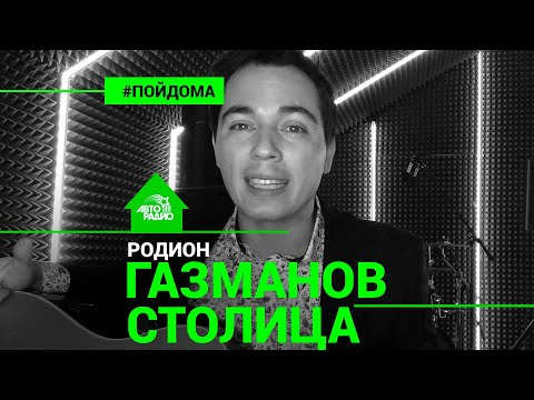 """🅰️ Родион Газманов - Столица (проект Авторадио """"Пой Дома"""") Acoustic Version"""